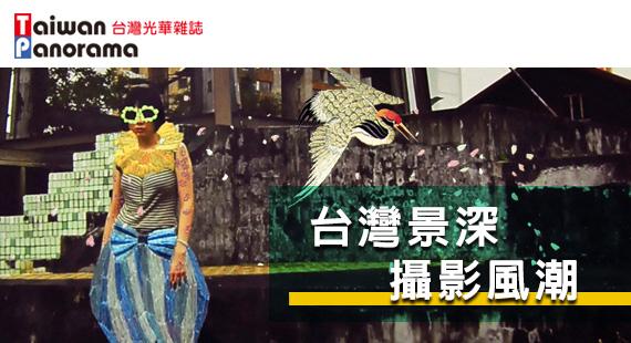 台灣光華雜誌11月號
