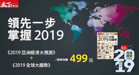 2019年度趨勢套刊