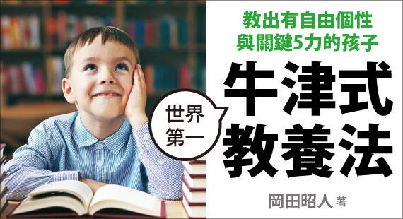 世界第一牛津式教養法