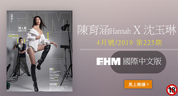 FHM 男人幫國際中文版