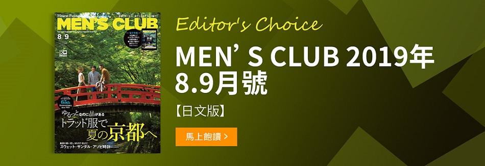 MEN'S CLUB 2019年8.9月號 【日文版】