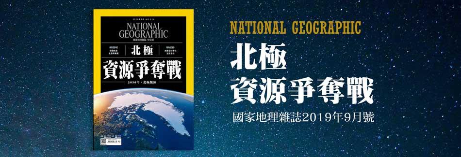 國家地理雜誌2019年9月號