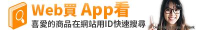 Web買App看