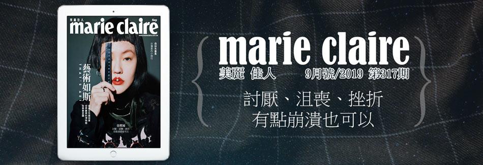 marie claire 美麗佳人 9月號