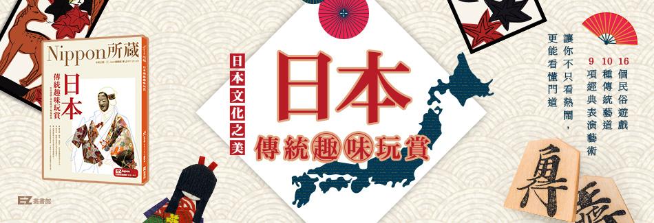 日本傳統趣味玩賞