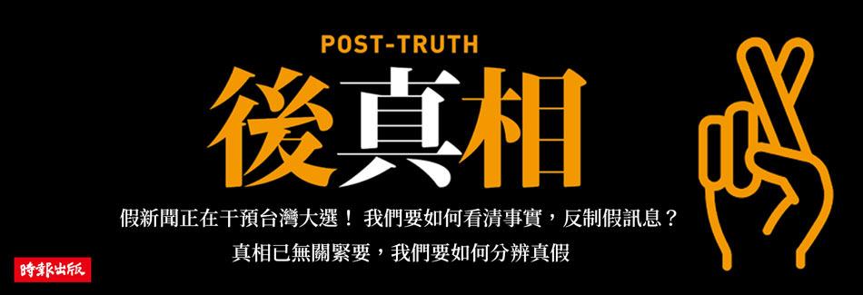 後真相 ──真相已無關緊要,我們要如何分辨真假