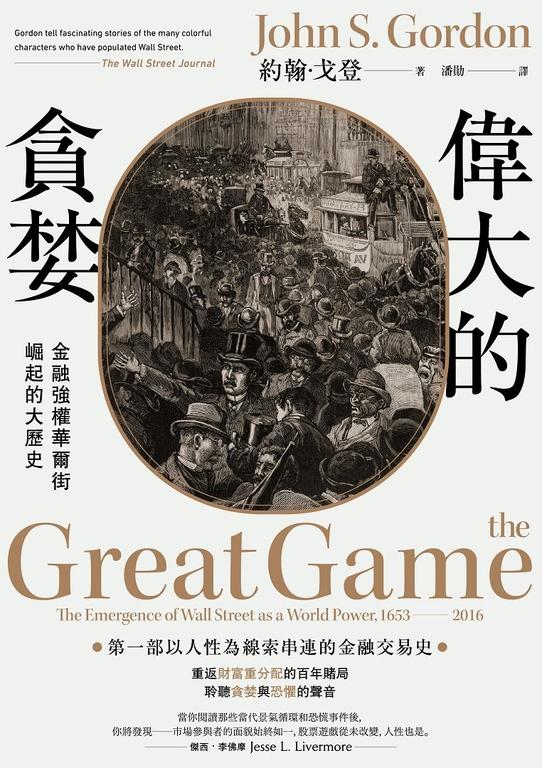 偉大的貪婪:金融強權華爾街崛起的大歷史