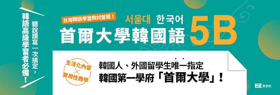 首爾大學韓國語