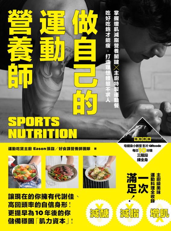 做自己的運動營養師:掌握增肌減脂營養關鍵x主廚特製運動餐
