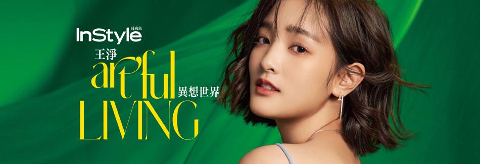 InStyle時尚泉雜誌第58期3月號