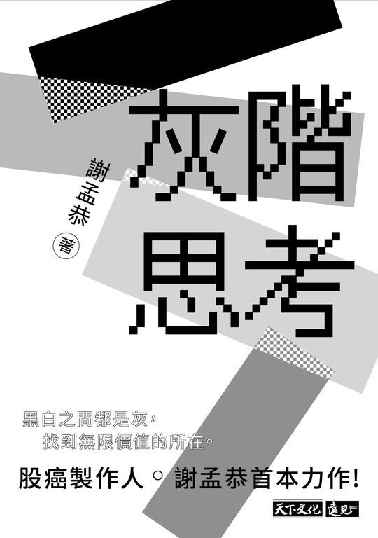 【預購】灰階思考