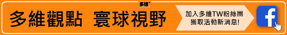 Duowei的宣傳圖片