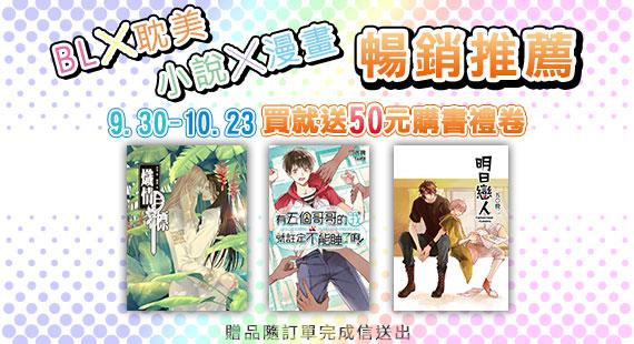 BL暢銷展送50元購書禮卷
