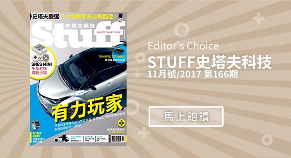 STUFF史塔夫科技 11月號/2017 第166期