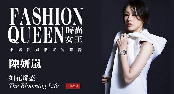 Fashion Queen時尚女王雜誌2017/11