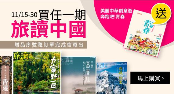 買旅讀中國送美麗中華創意遊