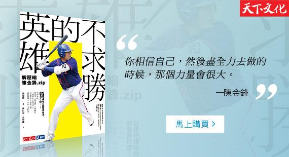不求勝的英雄:解壓縮陳金鋒.zip
