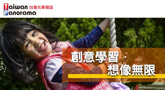 台灣光華雜誌(中英文版) 2018/1月號