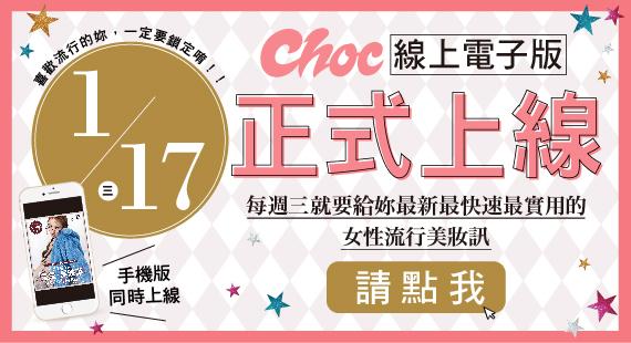 Choc線上電子版 特刊No.1