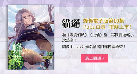 蜂舞電子版第10集~Pubu全台首發