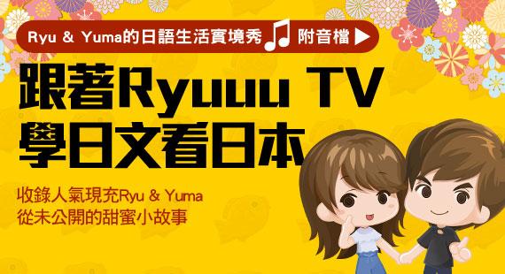 跟著Ryuuu TV學日文看日本