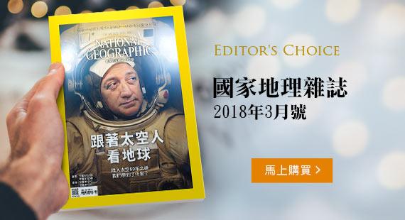 國家地理雜誌2018年3月號