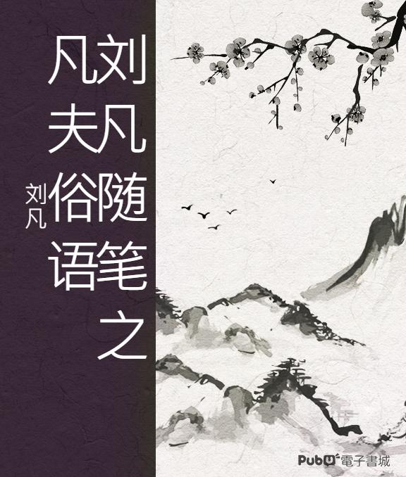 刘凡的宣傳圖片