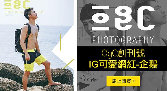 OgC 創刊號-企鵝