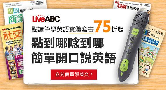 LiveABC簡單學英語75折起
