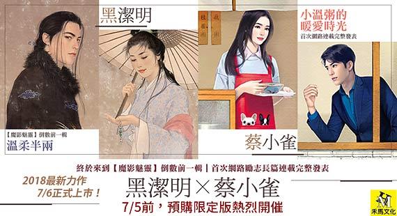 禾馬7月 黑潔明x蔡小雀 新書預購