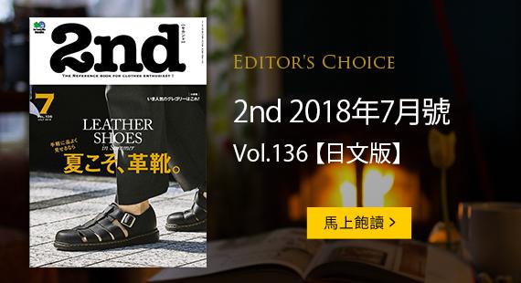 2nd 2018年7月號 Vol.136 【日文版】