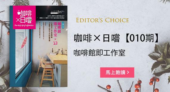 咖啡×日嚐【010期】咖啡館即工作室